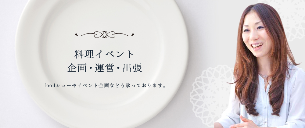 料理イベント 企画・運営・出張