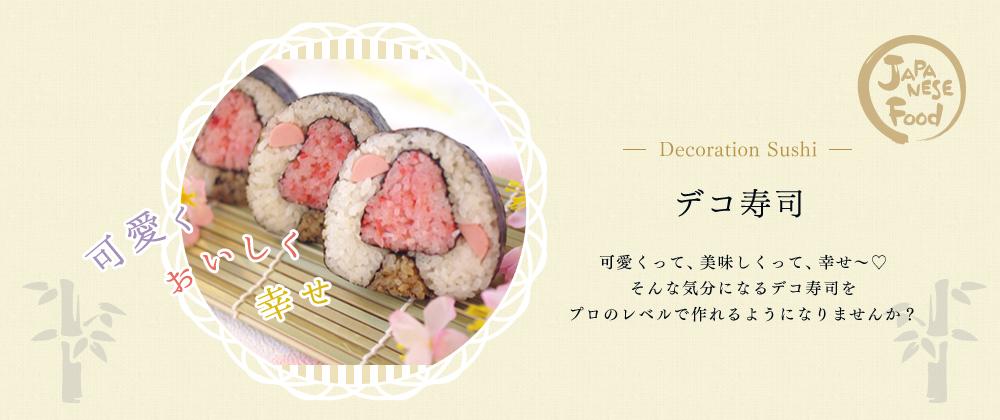 可愛く おいしく 幸せ デコ寿司